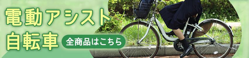 電動アシスト自転車 全商品はこちら