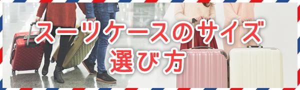 特集:スーツケースの選び方
