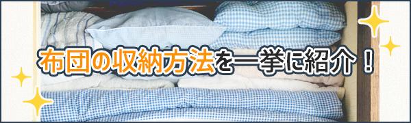 特集:布団 収納方法