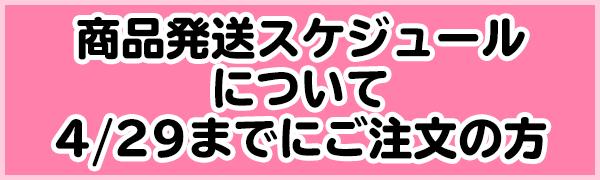 お届けスケジュール②