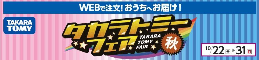 タカラトミーフェア開催中!