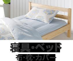 寝具・ベッド