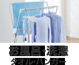 お風呂・洗濯