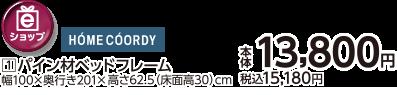 パイン材ベッドフレーム 幅100×奥行き201×高さ62.5(床面高30)cm