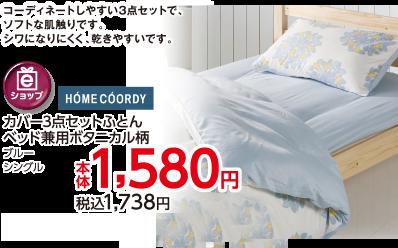 カバー3点セットふとん ベッド兼用ボタニカル柄