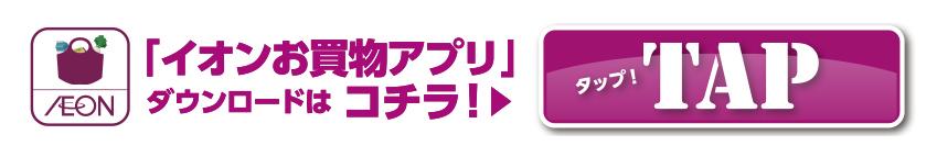 イオンお買い物アプリダウンロードはコチラ!