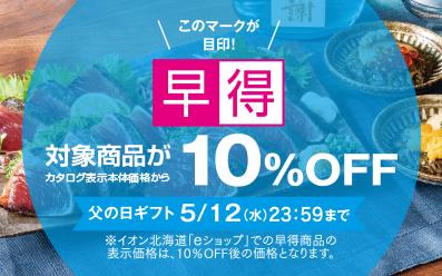 対照商品がカタログ表示本価格から10%OFF