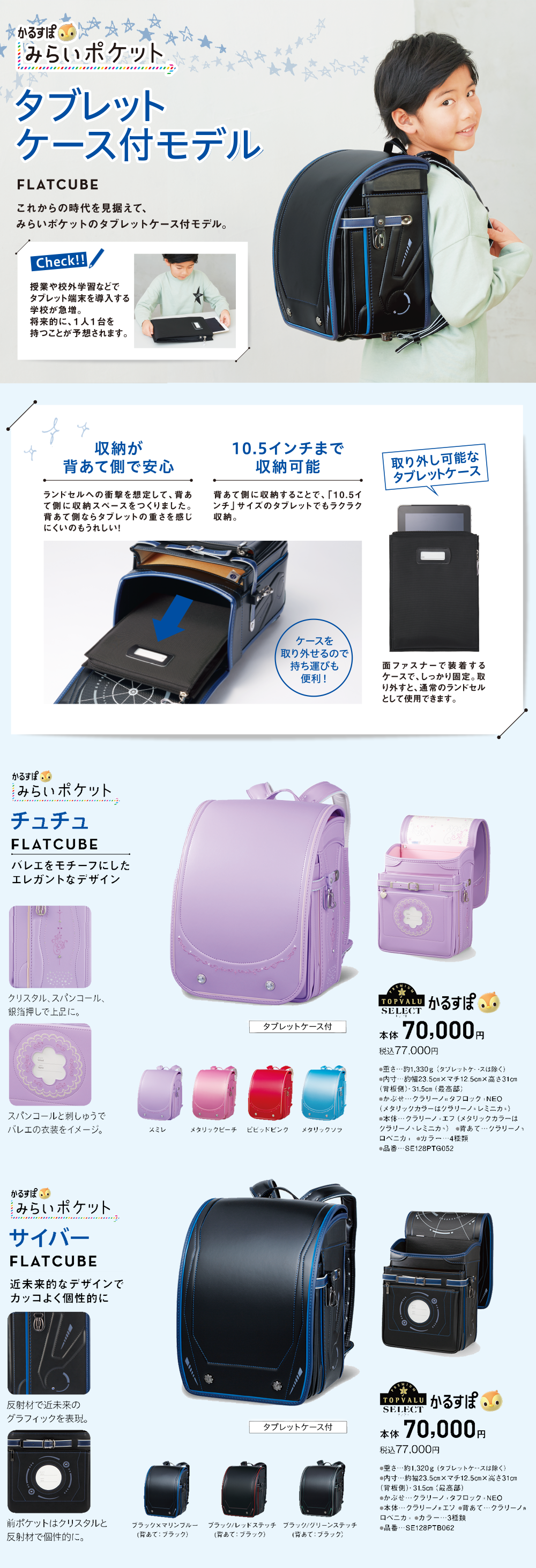 みらいポケット タブレットケース付き軽量モデル
