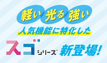 すごシリーズ新登場!