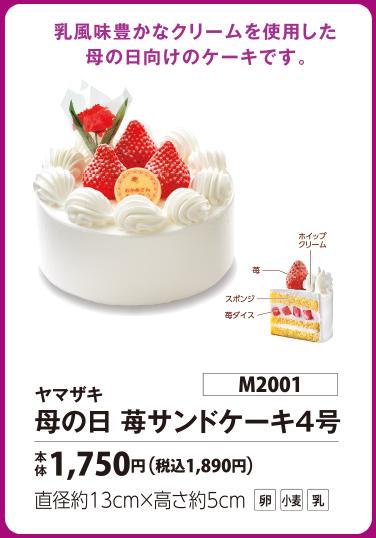 母の日 苺サンドケーキ4号