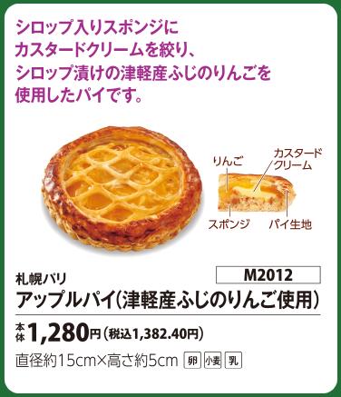 アップルパイ(津軽産ふじのりんご使用)