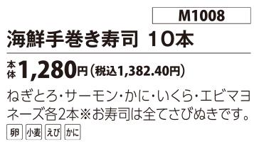 海鮮手巻き寿司10本