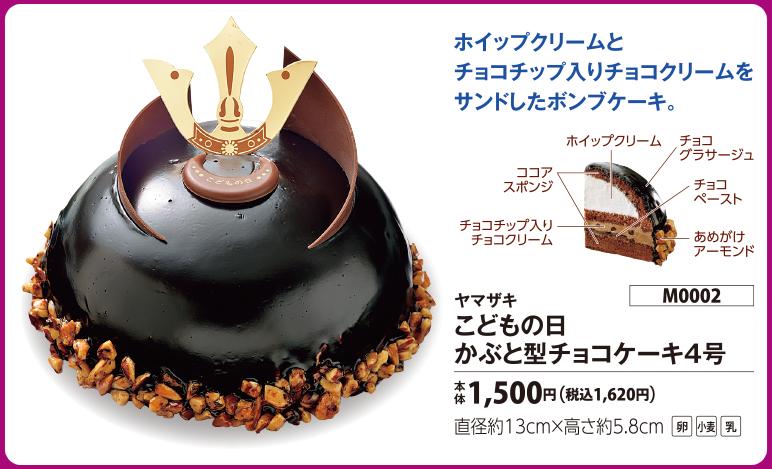 こどもの日 かぶと型チョコレートケーキ4号