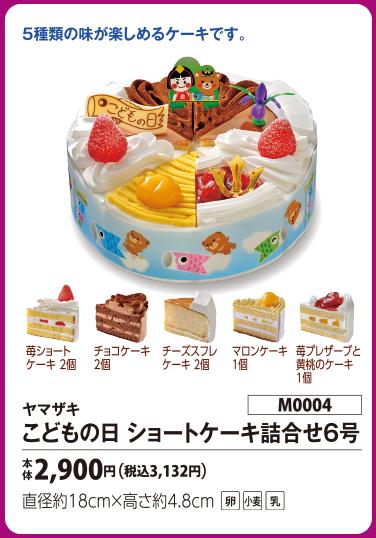 こどもの日 ショートケーキ詰合せ6号