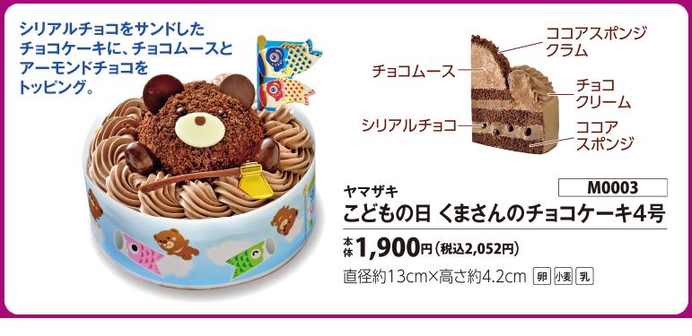 ヤマザキ こどもの日 くまさんのチョコケーキ4号