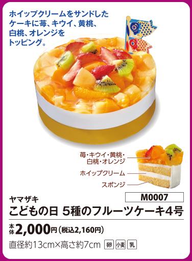 こどもの日 5種のフルーツケーキ4号