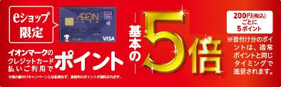 イオンマークのクレジットカード支払いご利用でポイント基本の5倍