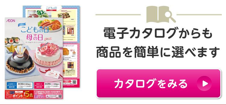 電子カタログからも商品を簡単に選べます カタログを見る