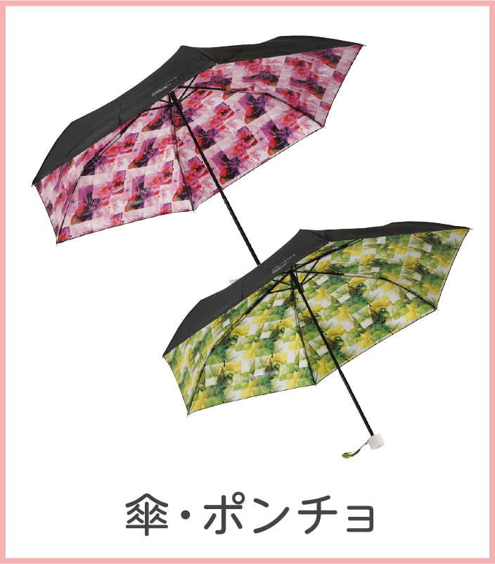 傘・ポンチョ