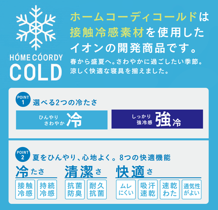 HOME COORDY COLD