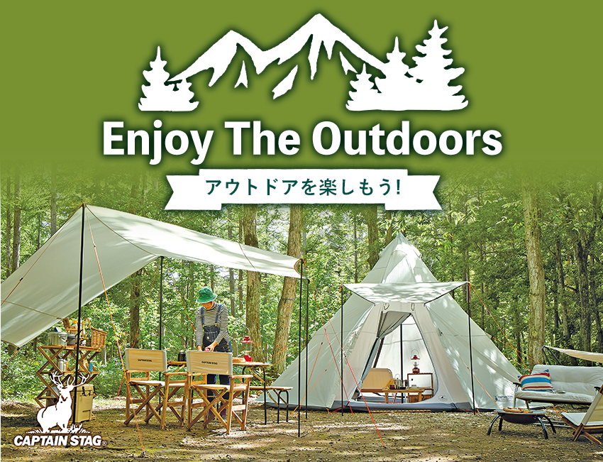 Enjoy The Outdoors アウトドアを楽しもう!