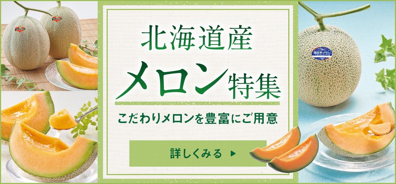 北海道産メロン特集