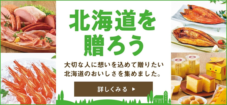 北海道を贈ろう