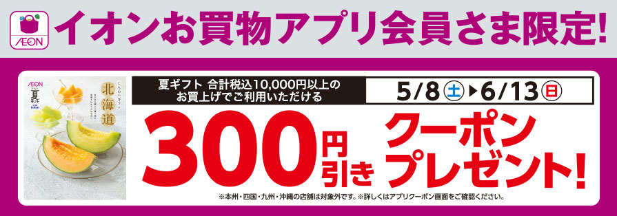 イオンお買い物アプリ会員様限定!