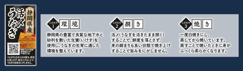 静岡産 活〆うなぎ