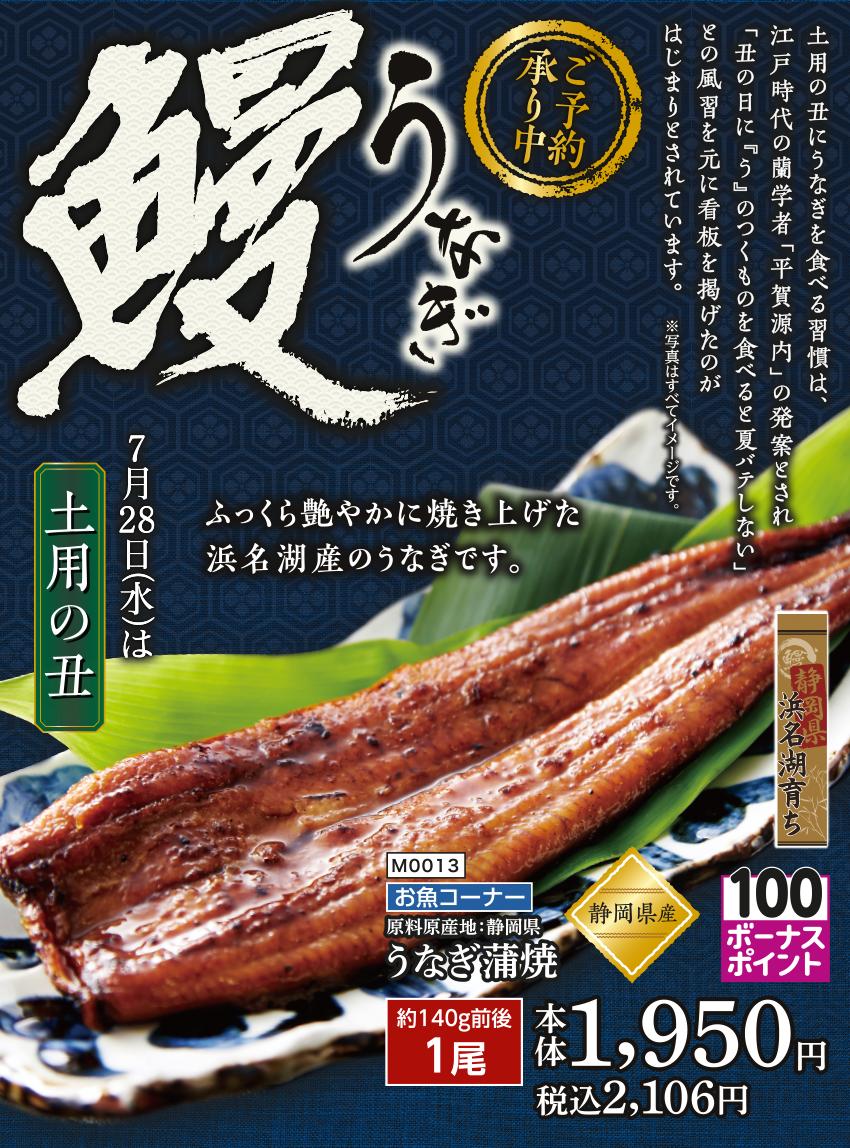 原料原産地:静岡県うなぎ蒲焼