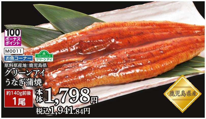 原料原産地:鹿児島県グリーンアイうなぎ蒲焼