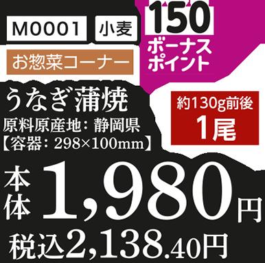 静岡産うなぎ蒲焼(小)
