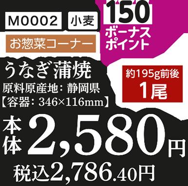 静岡産うなぎ蒲焼(大)