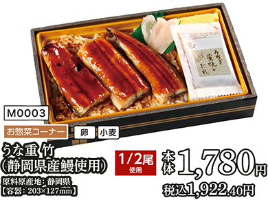 うな重(静岡産鰻使用)(竹)