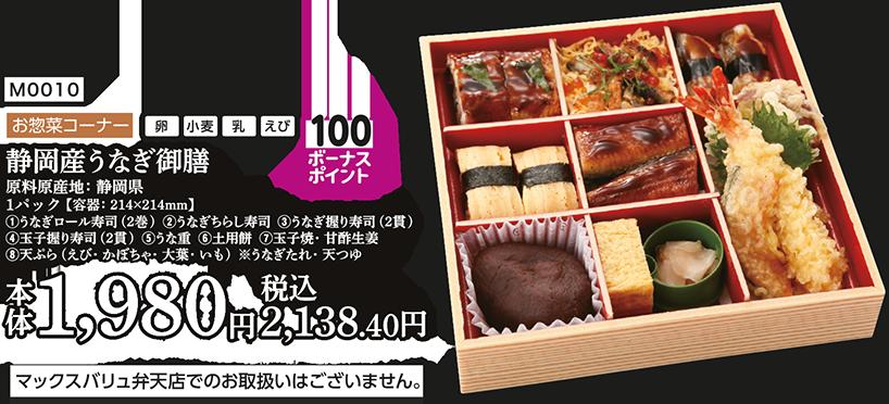 静岡産うなぎ寿司セット
