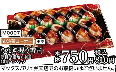 うなぎ握り寿司 10貫