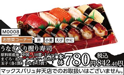 うなぎ入り握り寿司 10貫
