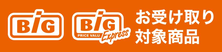 BIG! BIGexpress お受け取り対象商品