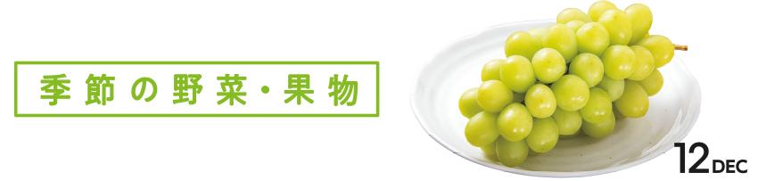季節の野菜・果物