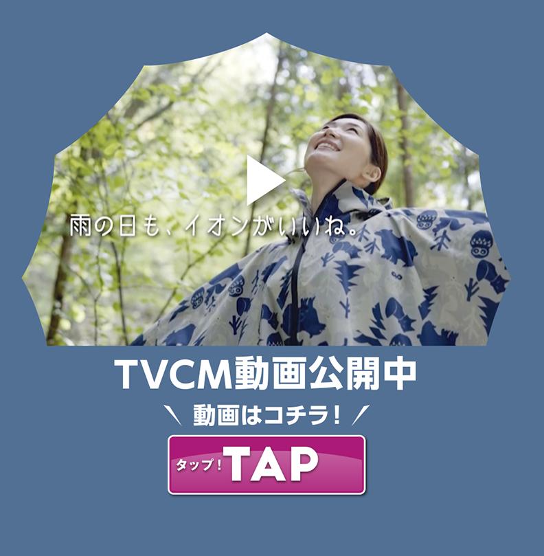 TVCM動画公開中 動画はこちら