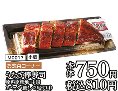 【ザ・ビッグ店舗受取のみ】うなぎ棒寿司(中国産鰻使用)