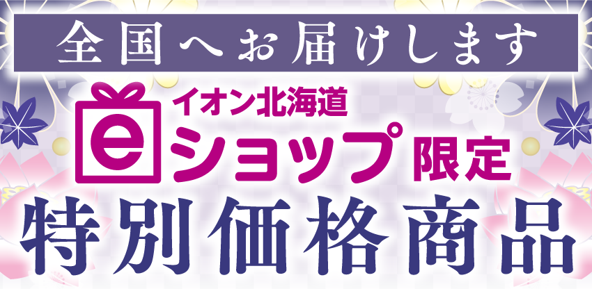イオン北海道eショップ 限定販売商品