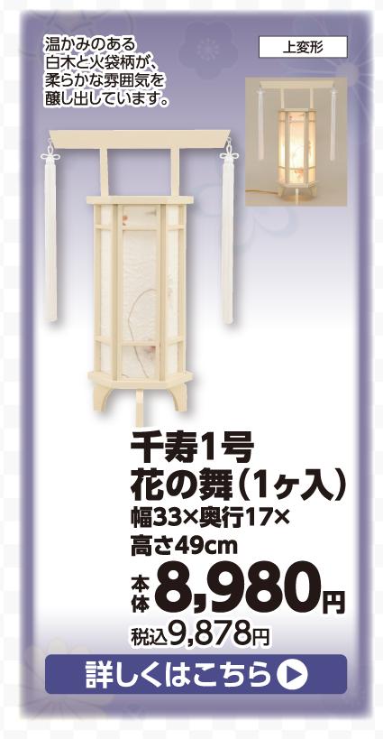 千寿1号 花の舞 (1ヶ入)