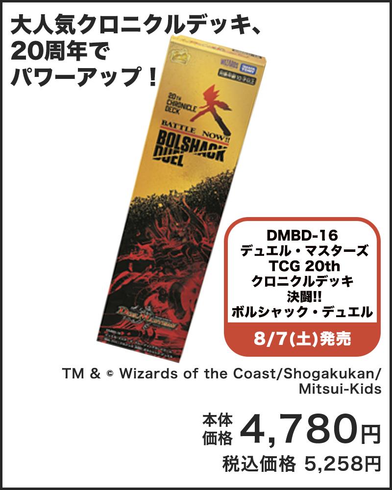 DMBD-16 デュエル・マスターズTCG 20th クロニクルデッキ  決闘!! ボルシャック・デュエル
