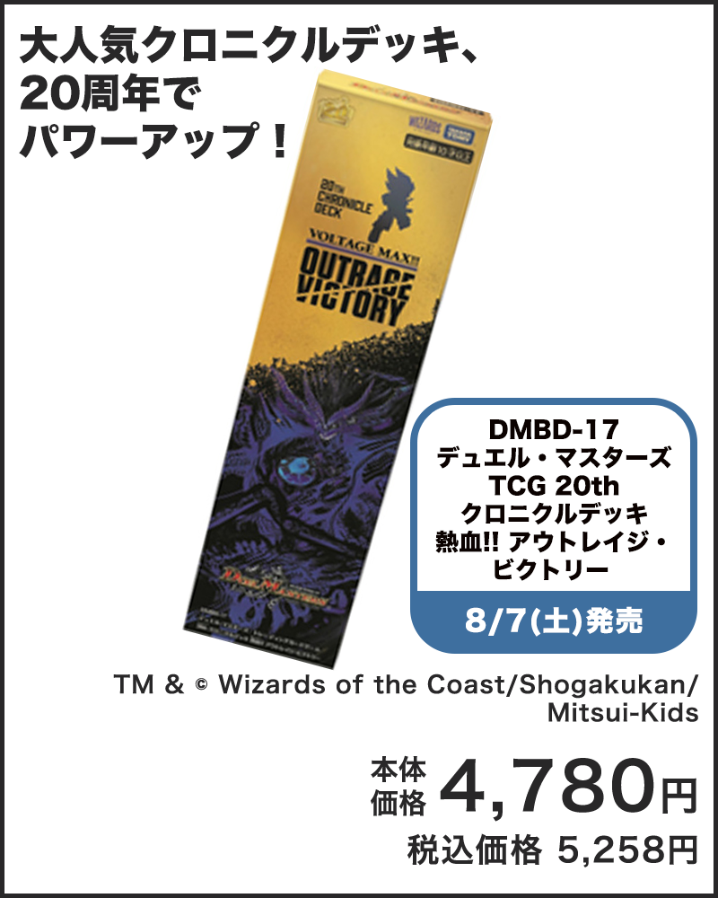 DMBD-17 デュエル・マスターズTCG 20th クロニクルデッキ  熱血!! アウトレイジ・ビクトリー