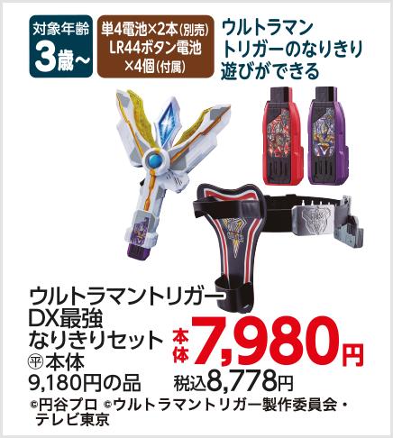 バンダイ ウルトラマントリガー DX最強なりきりセット