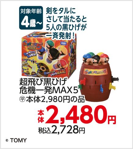 タカラトミー 超飛び黒ひげ危機一発MAX5