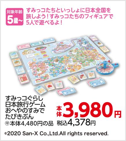 エポック社 すみっコぐらし 日本旅行ゲーム おへやのすみでたびきぶん