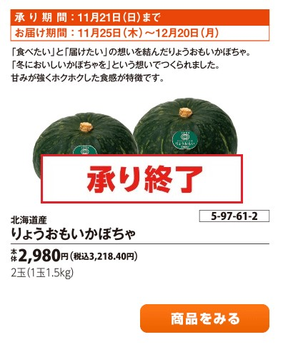 北海道産 りょうおもいかぼちゃ