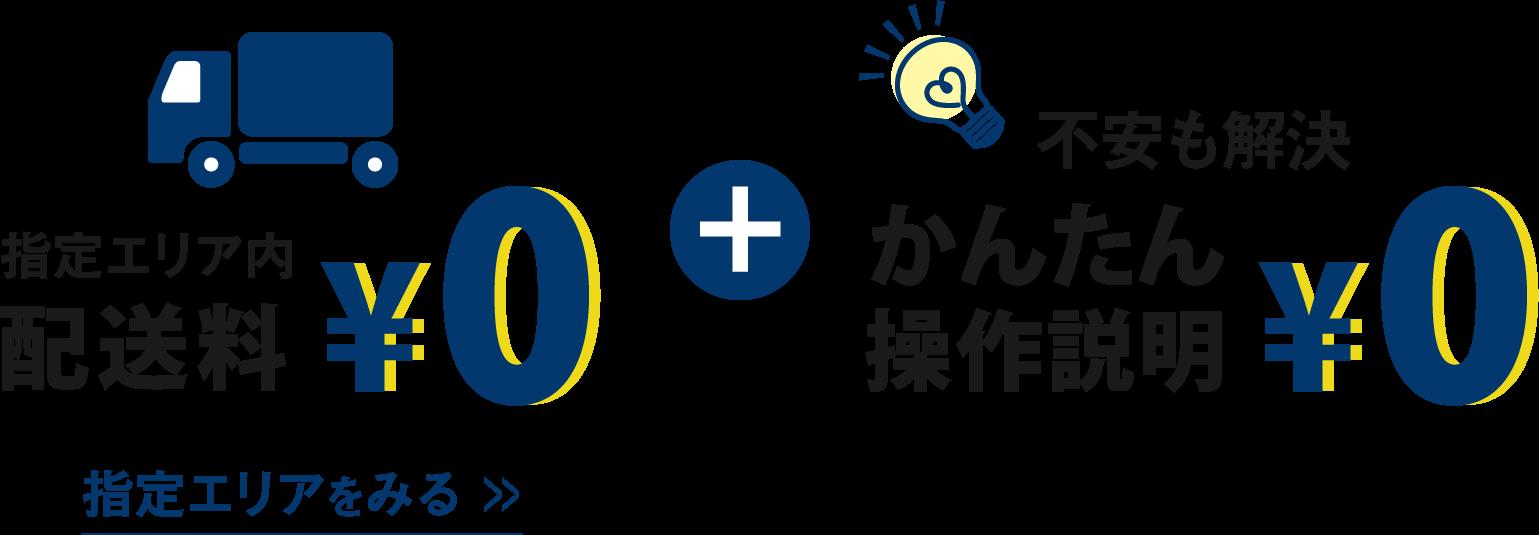 指定エリア内配送料¥0 + 不安も解決かんたん操作説明¥0 指定エリアをみる